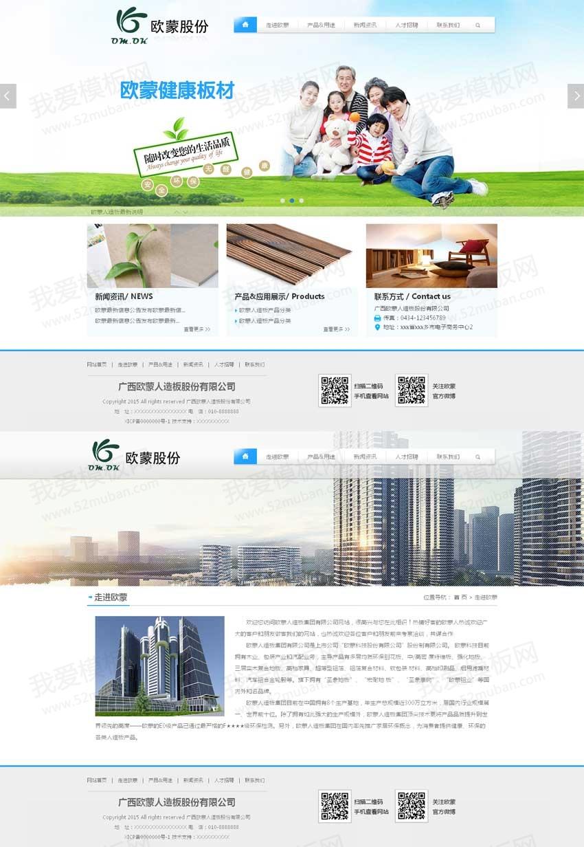 绿色的欧蒙地板公司网站静态模板下载