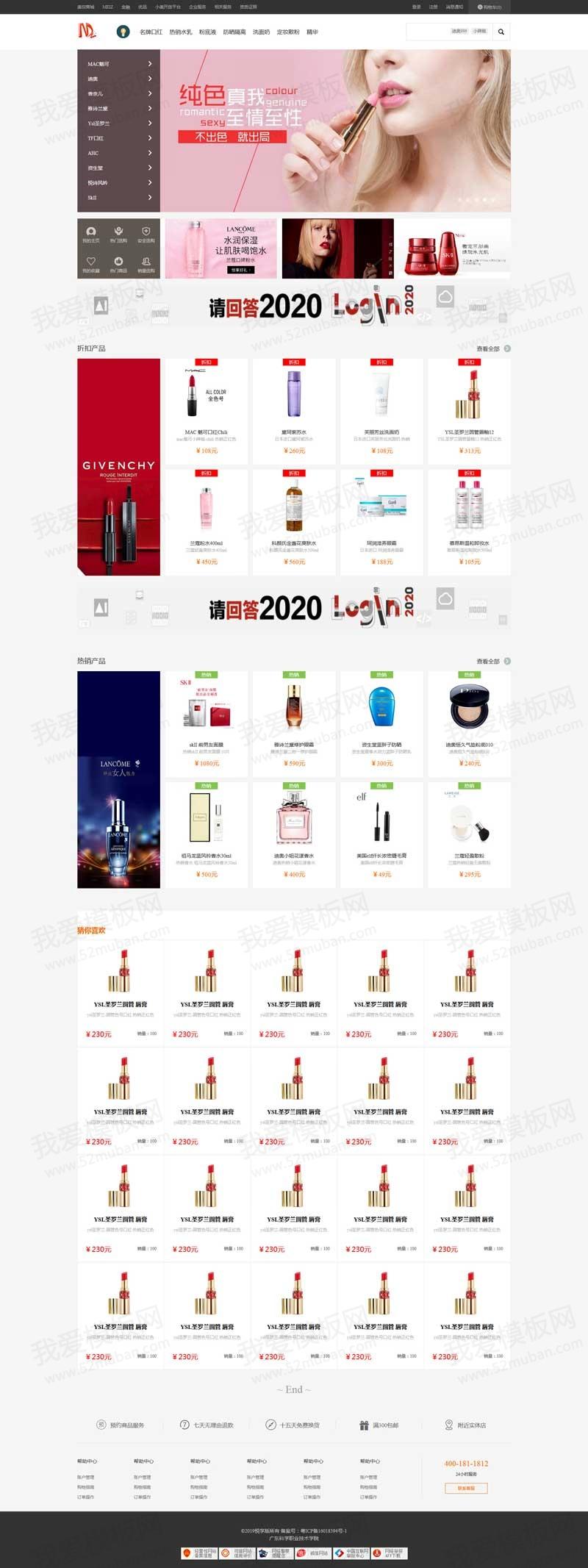 护肤品美妆商城网页html模板下载