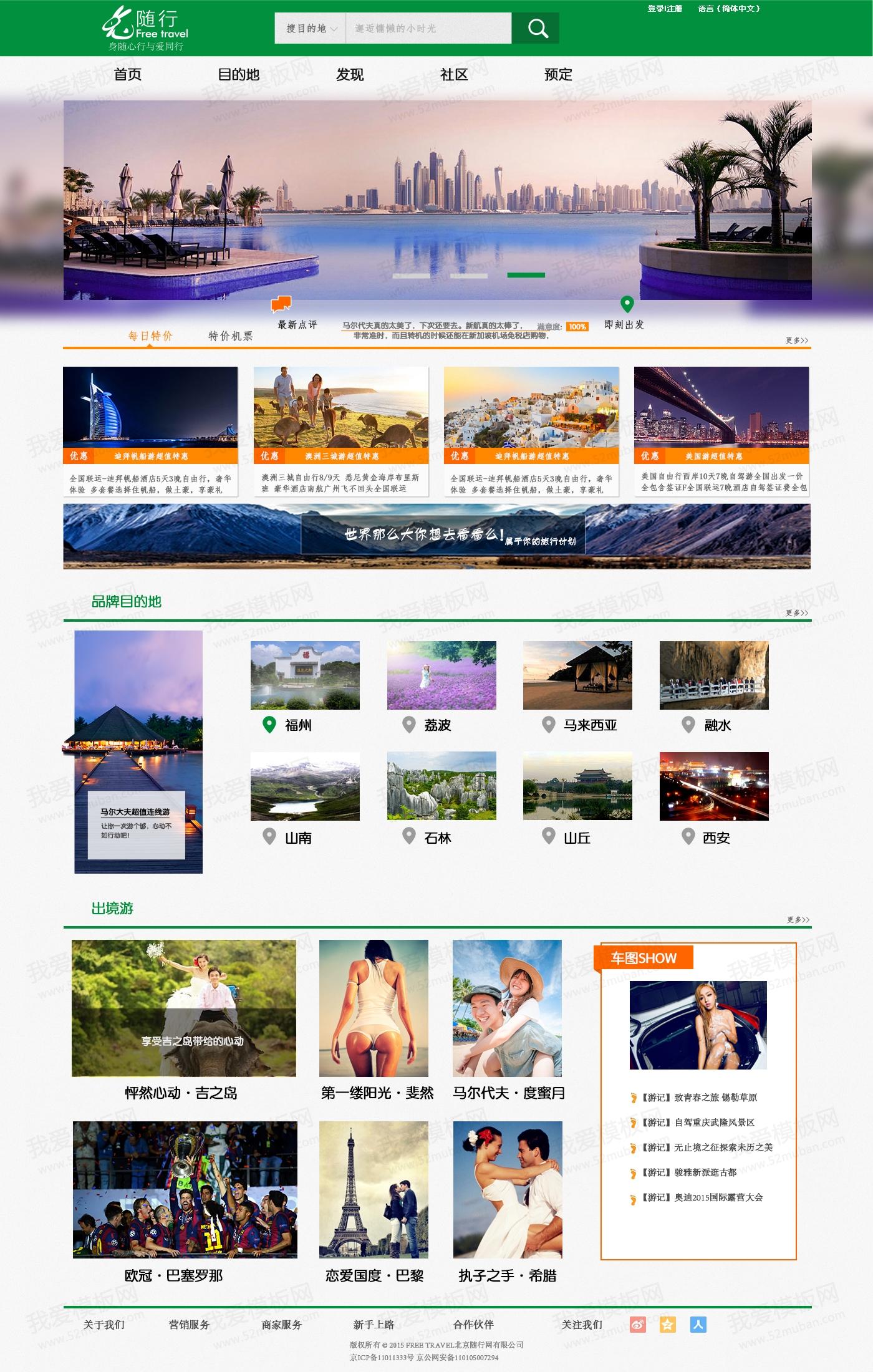 绿色的随行旅游网站页面模板html源码