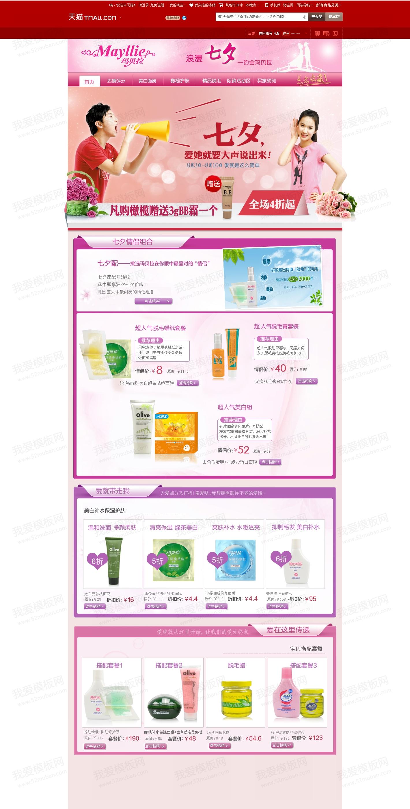 天猫商城七夕情人节专题页面模板psd素材下载