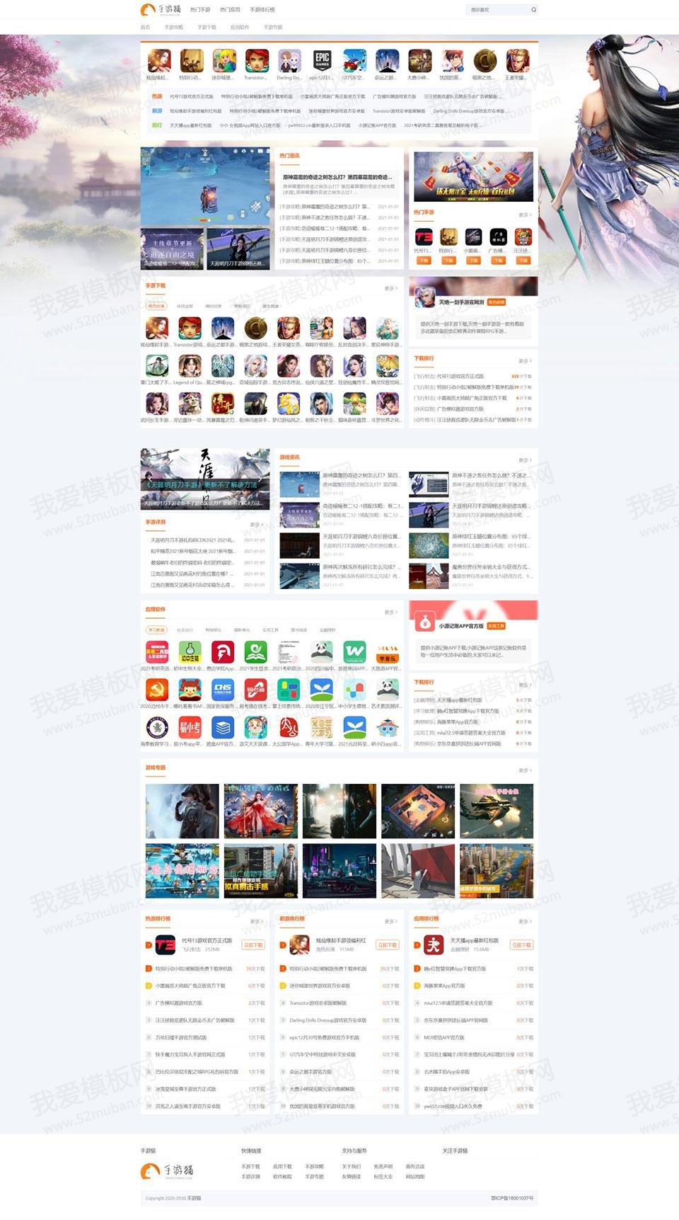 仿《手游猫》手机游戏媒体软件下载网站自适应模板源码 帝国cms+采集
