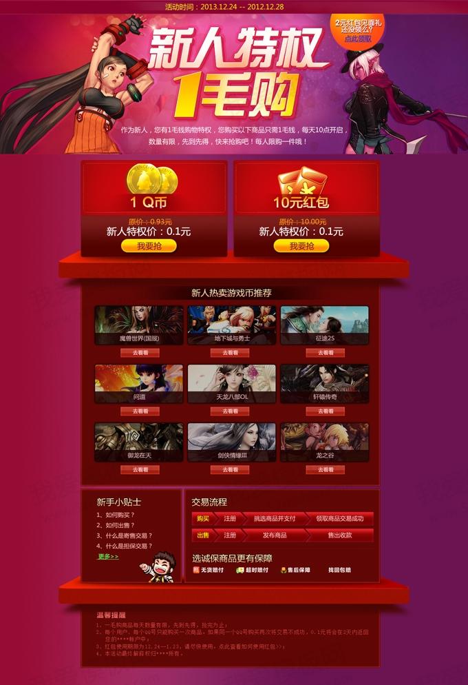 红色的淘宝游戏网店促销活动专题页面模板