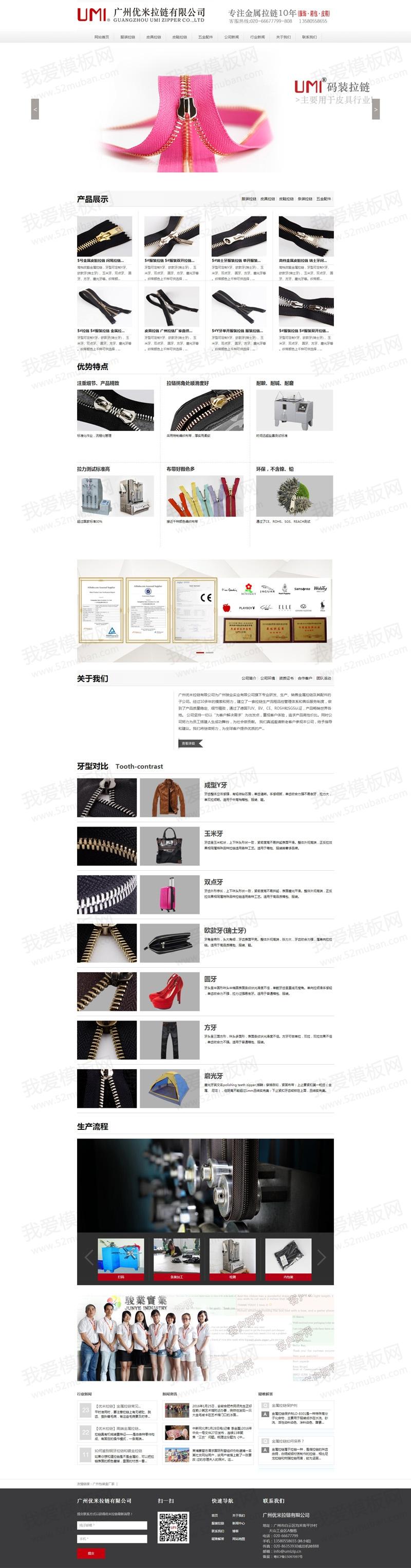简洁的生产行业类网站模板html源码