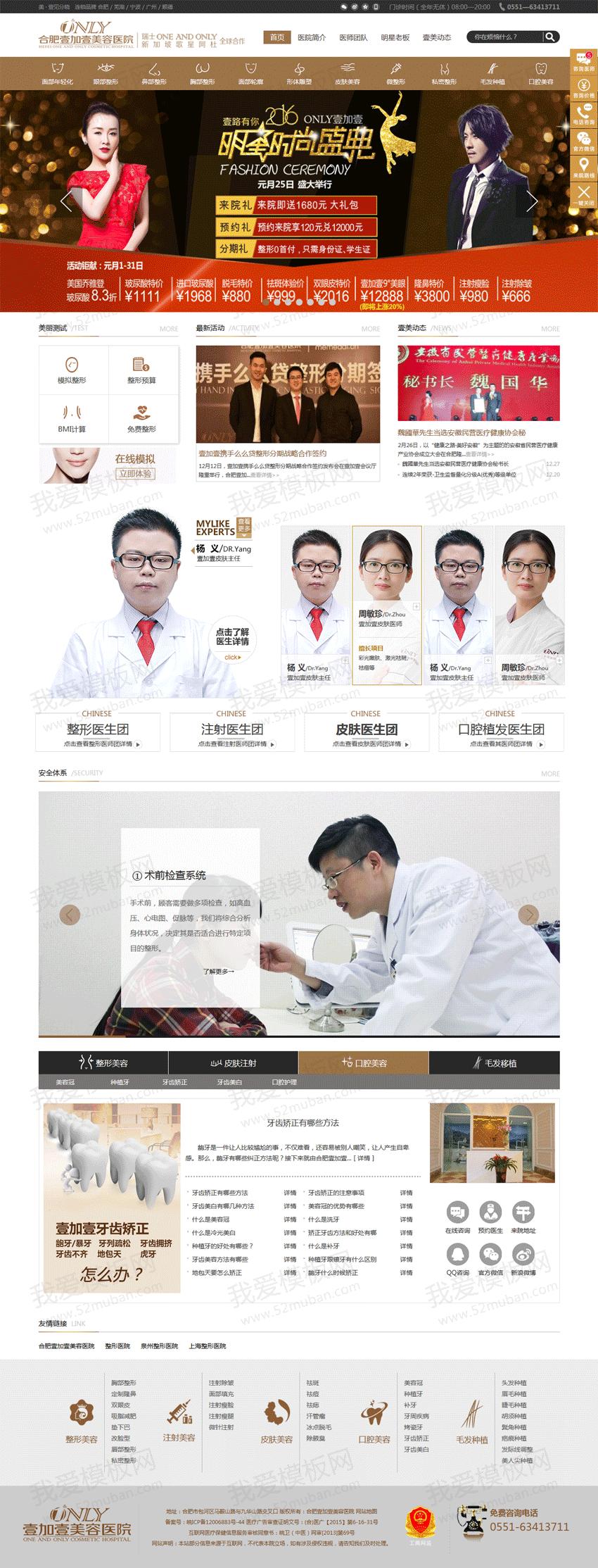 金黄色的美容医院企业网站html整站模板