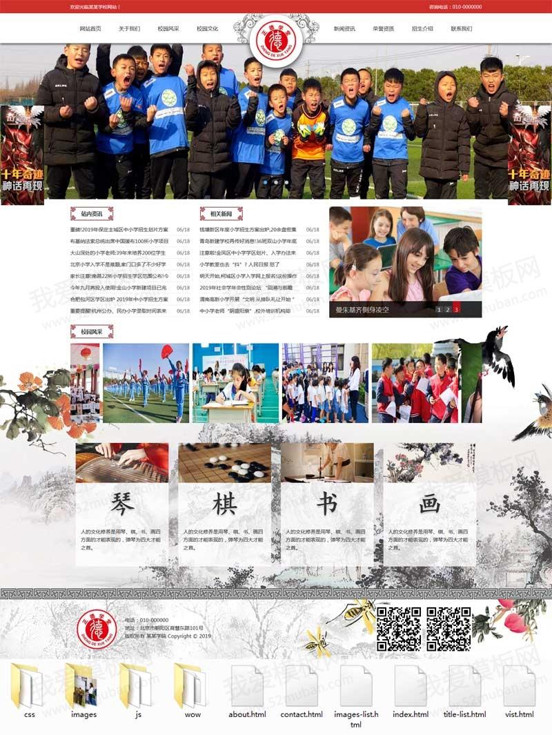 中国水墨风的小学学校网站模板
