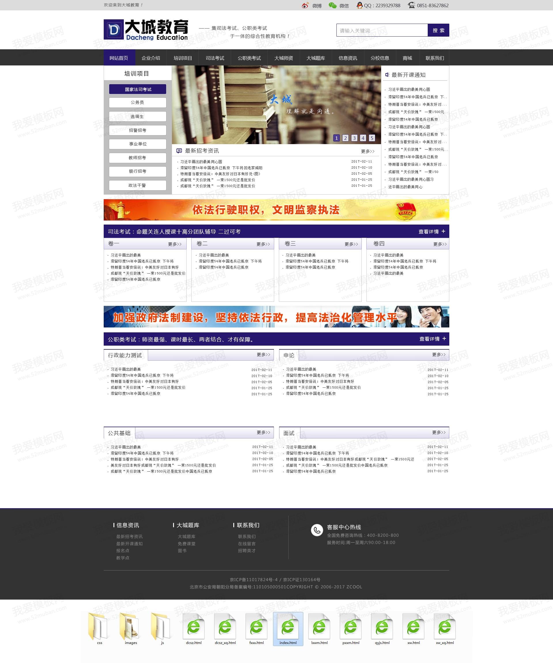 国考教育培训资讯网站模板html整站