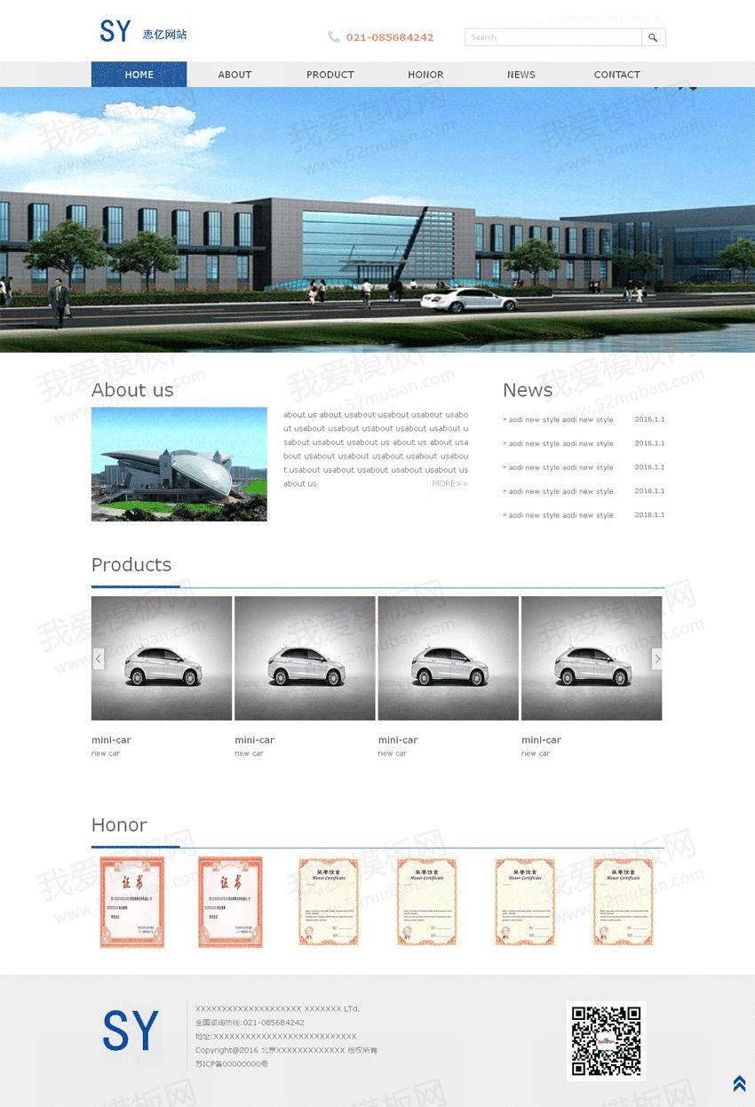 简单大气的企业网站通用模板html源码
