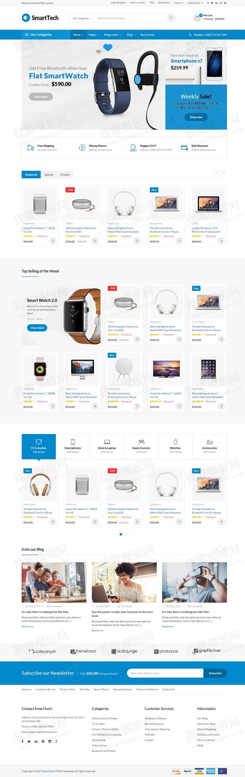 蓝色扁平化的手机电子产品商城模板html全站