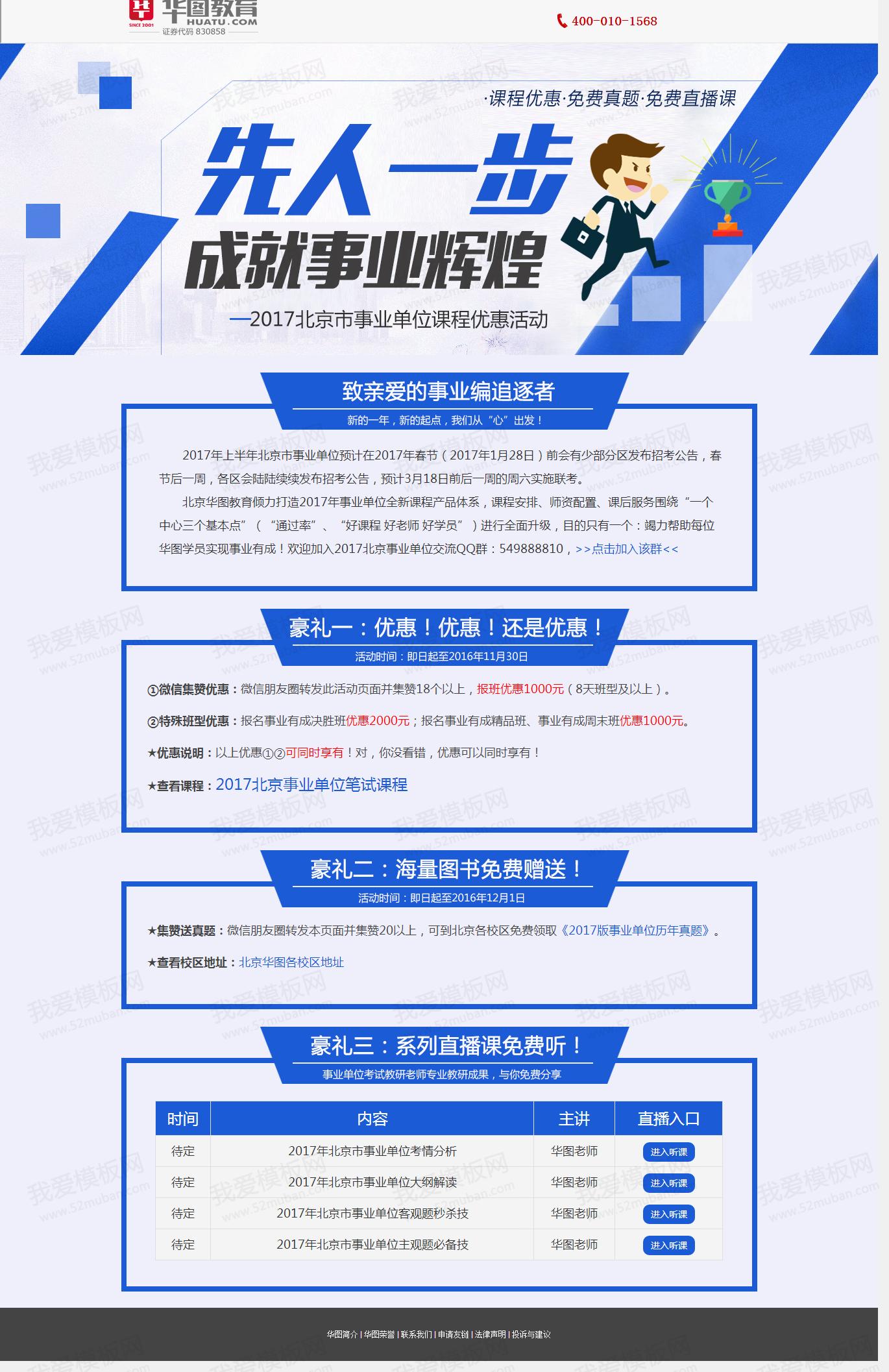 蓝色的课程优惠活动页面模板html下载