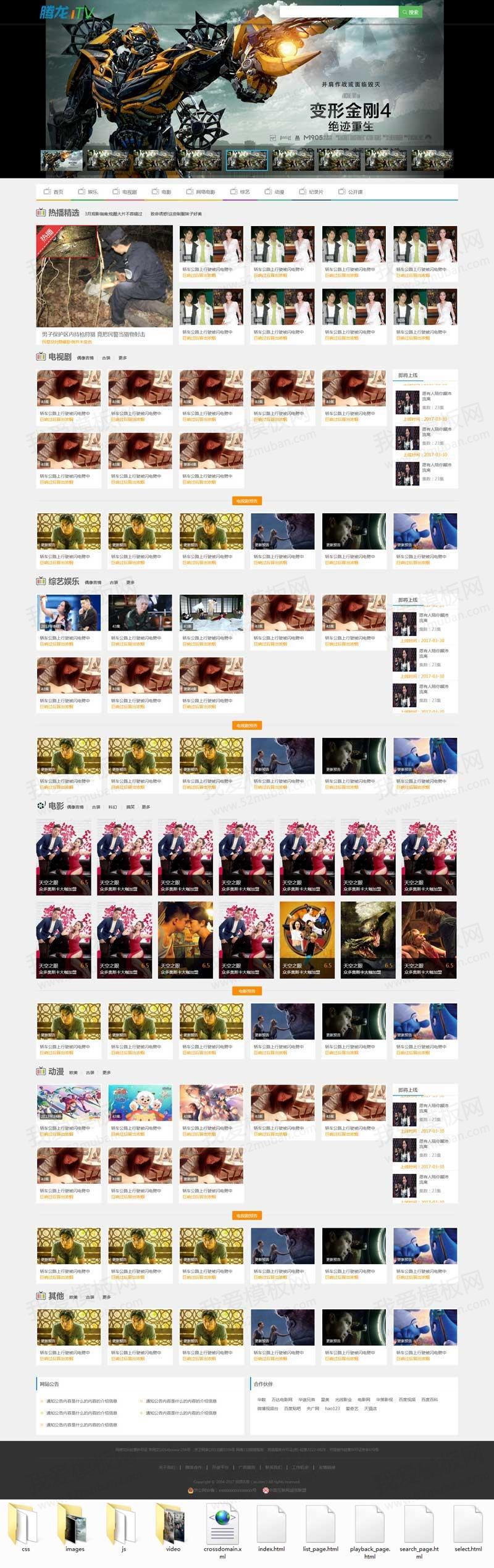 实用的电影视频播放网站模板html源码