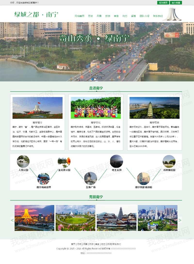 绿色简单南宁旅游景区介绍网站html整站模板