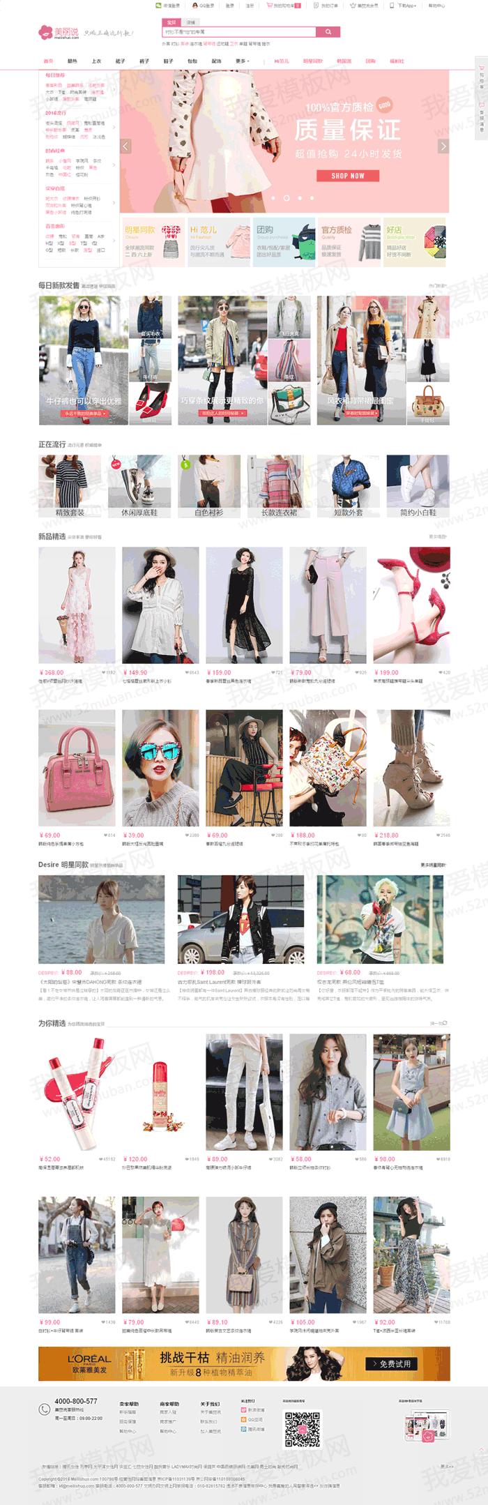 美丽说官网时尚购物模板html源码下载