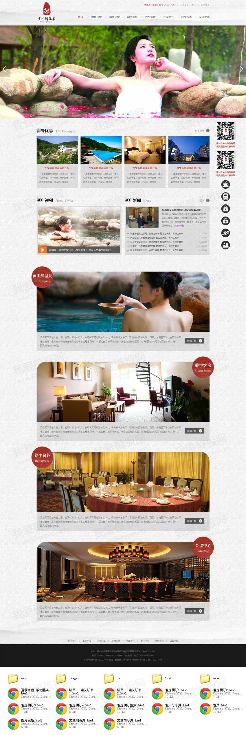 中国风的温泉酒店预订网站全套html模板