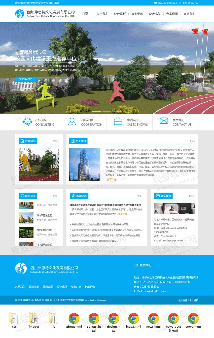 蓝色宽屏的校园文化企业网站模板html源码