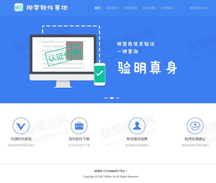 简洁的软件介绍官网html模板下载