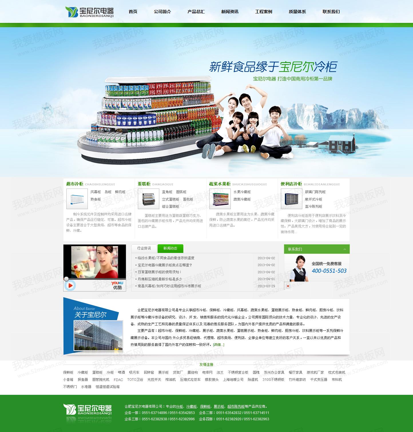 绿色的电器公司网站html模板源码下载