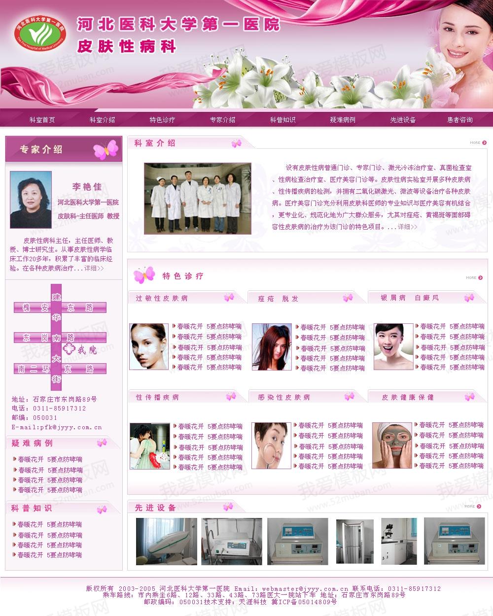 粉色的美容医院网页模板psd分层素材下载