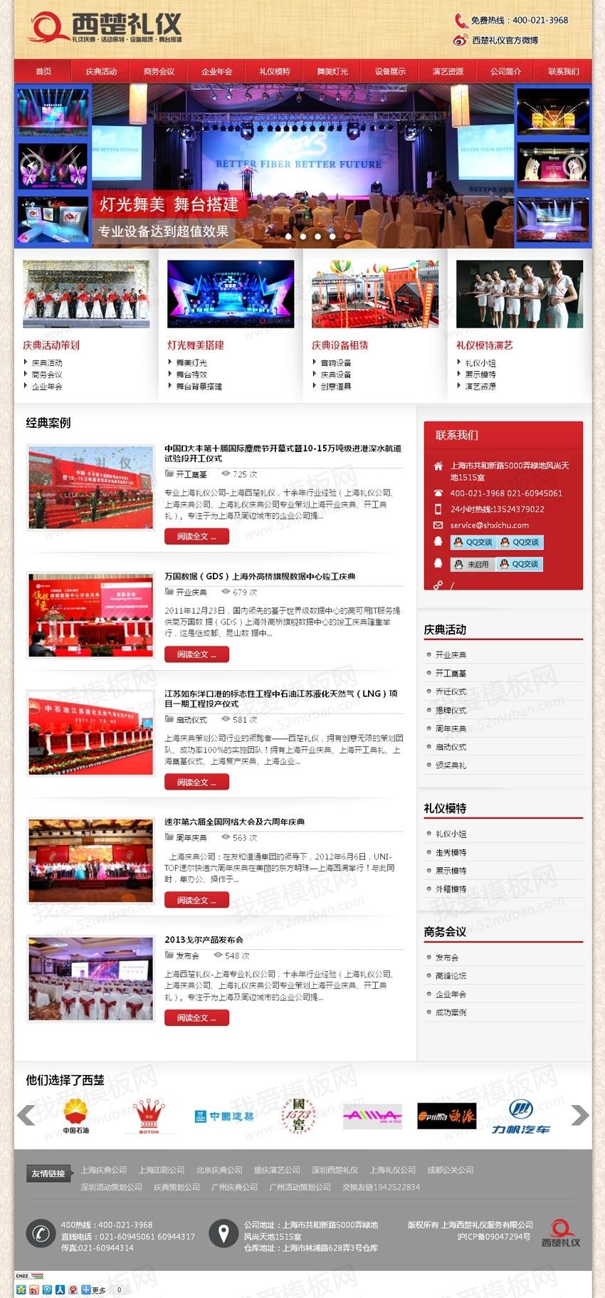 红色的西楚礼仪庆典公司网页整站html模板下载