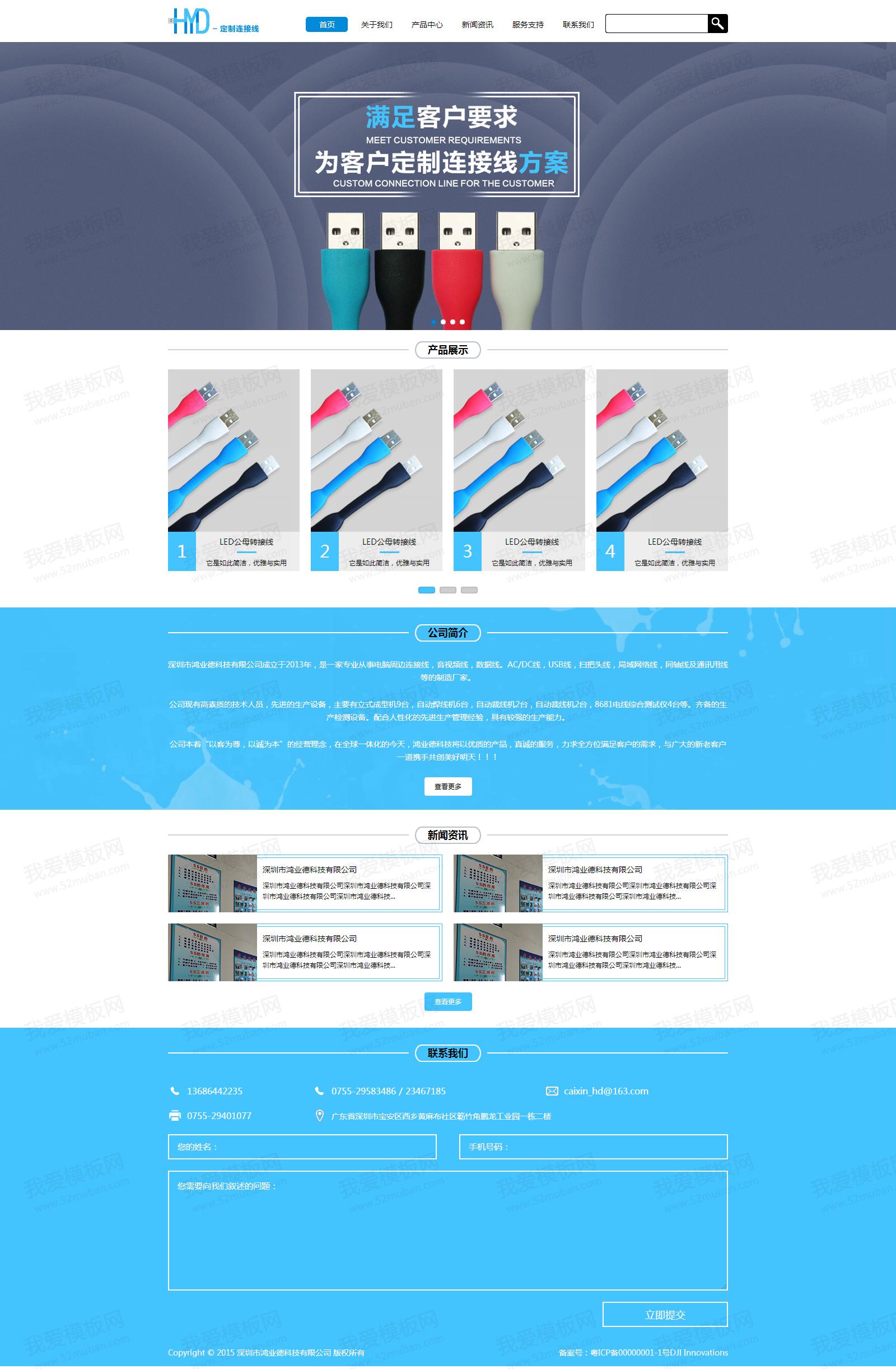 蓝色简洁的连接线科技公司html网页模板