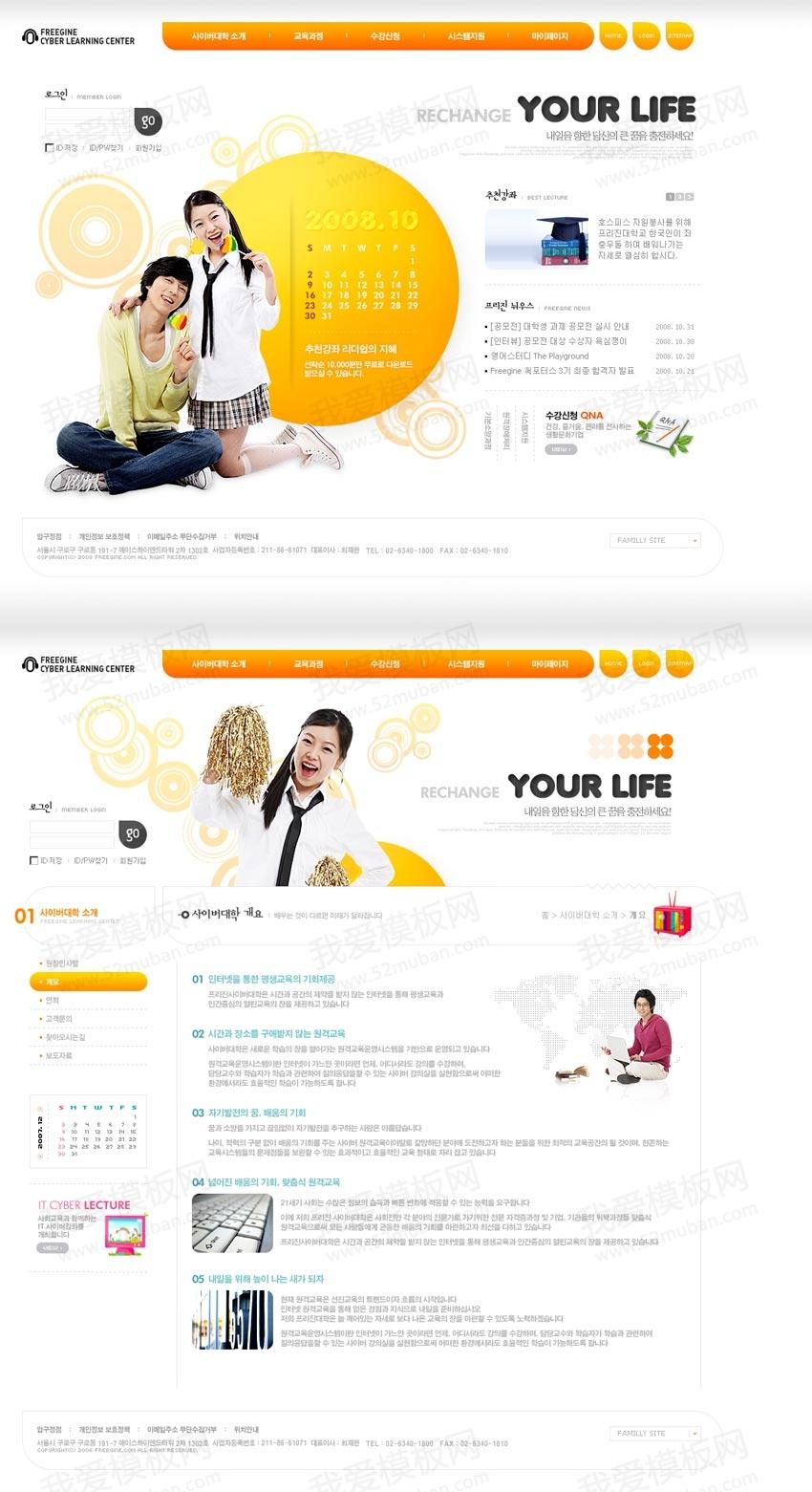 橙色系列韩国学校教育网站模板全站psd下载