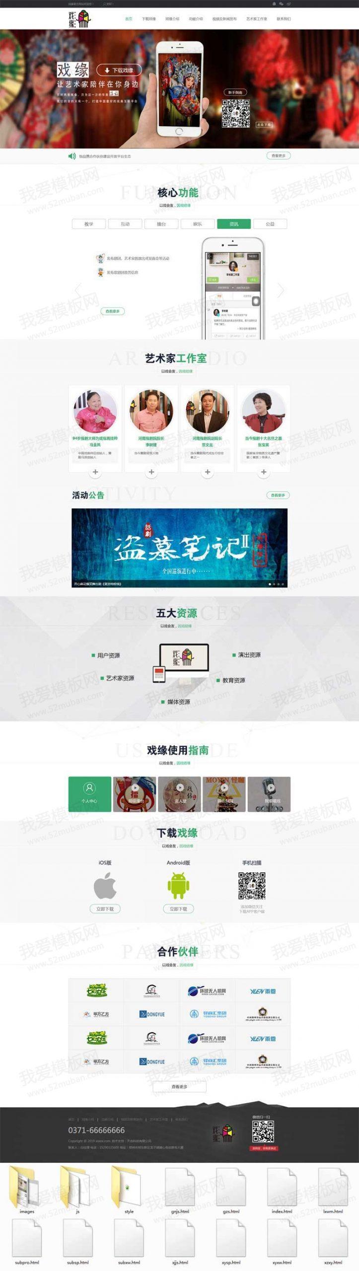 文化传播app企业官网模板