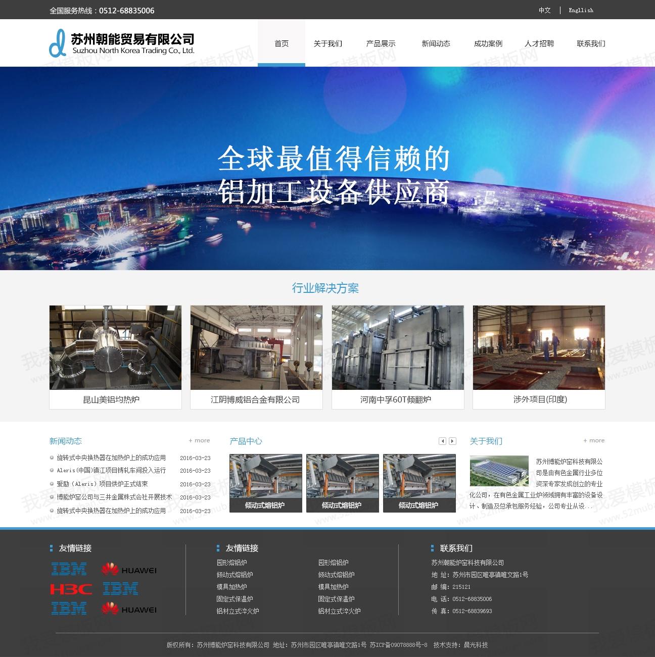 蓝色简洁的工业生产企业网站设计模板