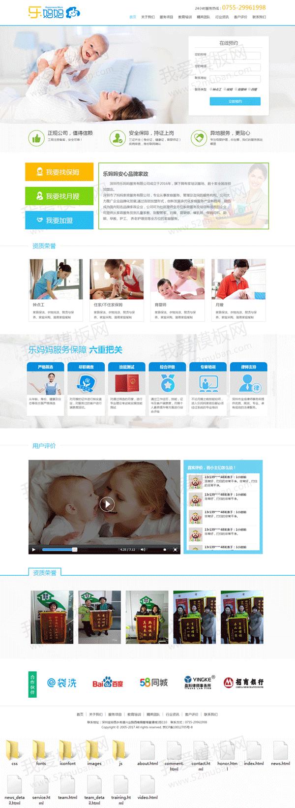 蓝色大气的家政服务公司网站响应式模板