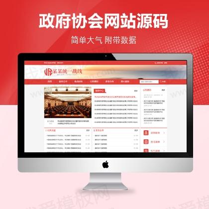 红色统一战线政府单位机构类网站织梦响应式模板下载