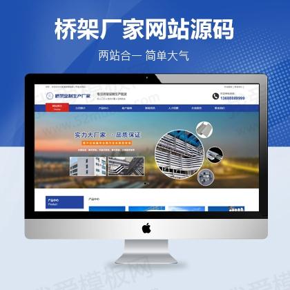 蓝色电缆桥架定制生产类 钢结构通用企业网站模板下载