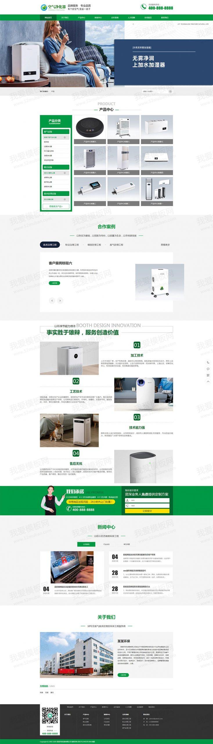 绿色节能环保节能智能空气净化器类网站织梦模板下载