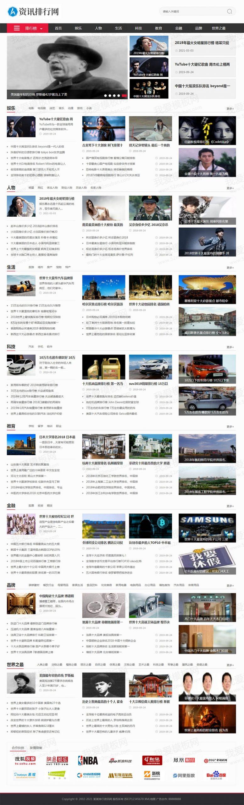 新闻资讯排行网类网站织梦模板 新闻门户网站模板下载