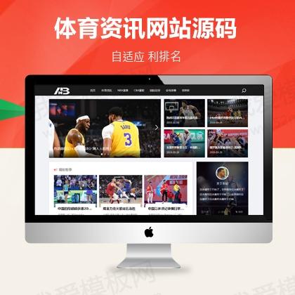 NBA体育赛事资讯黑色新闻网站响应式模板下载