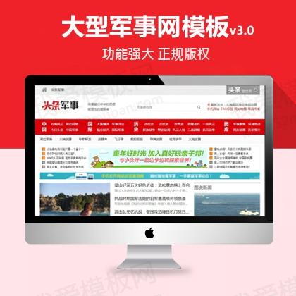 新闻博客军事资讯头条网织梦模板 新闻门户网站下载