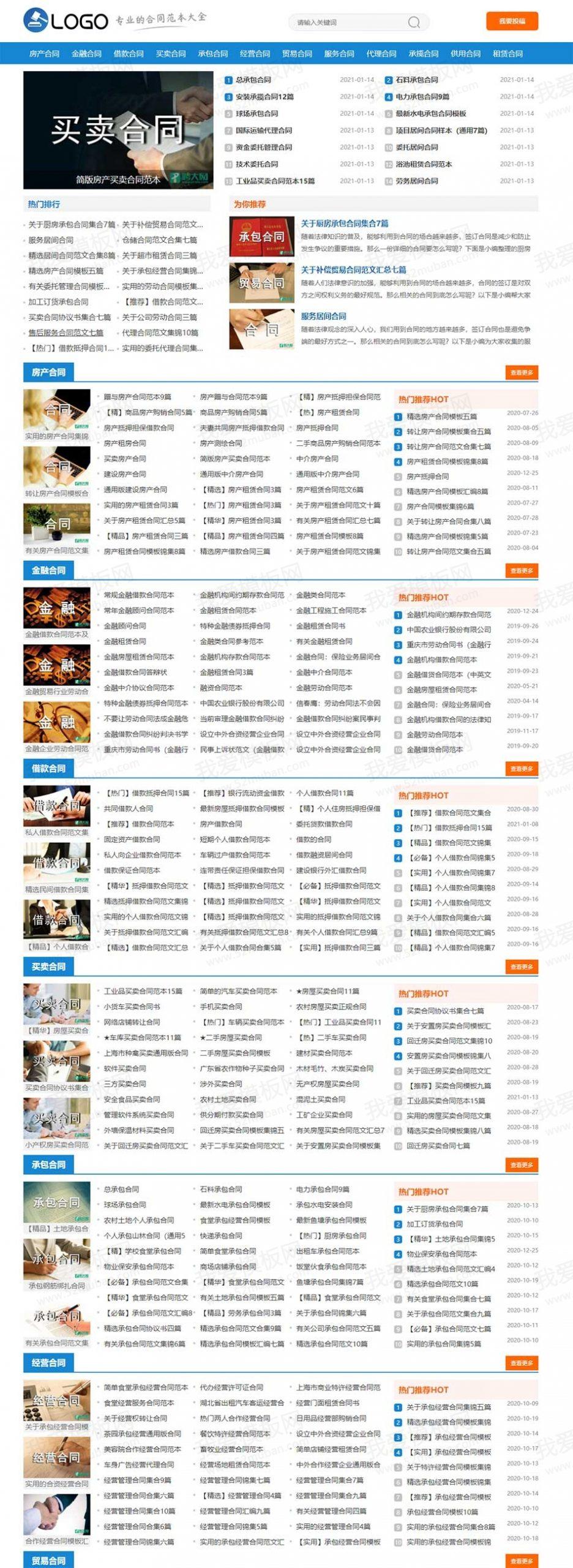 仿《合同范本》自适应源码 合同范本资讯网站响应式文章帝国模板