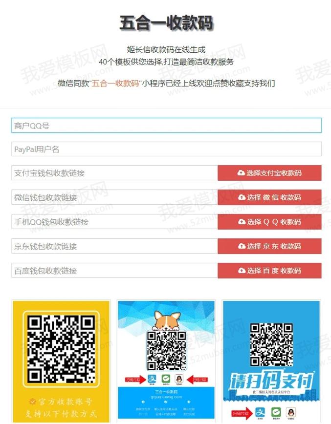 【五合一收款码在线生成网站源码】PayPal五合一收款+HTML单页版多模板免安装插图