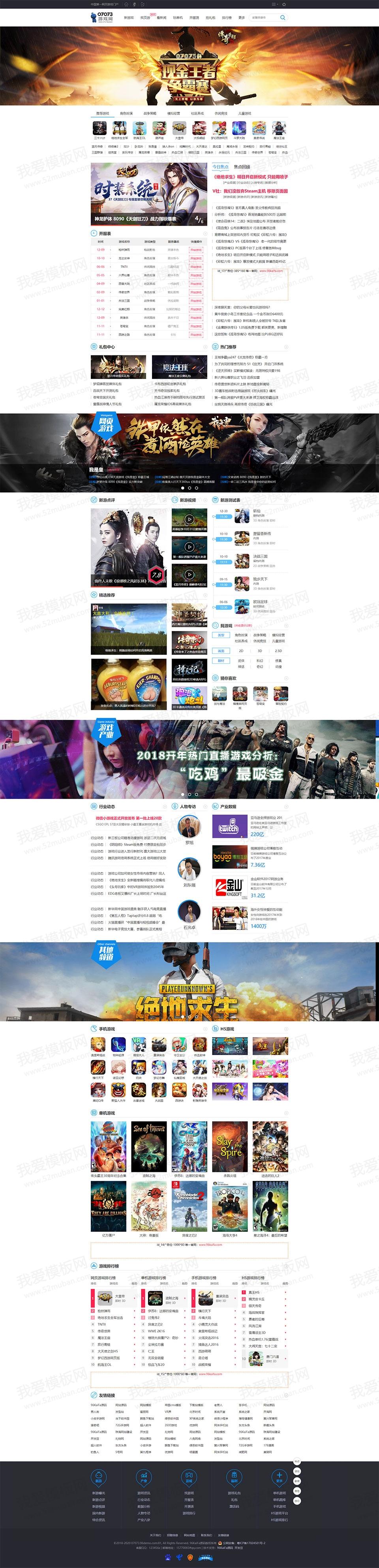 仿《07073页游网》源码 大型网页游戏门户网站模板 帝国cms内核+手机版