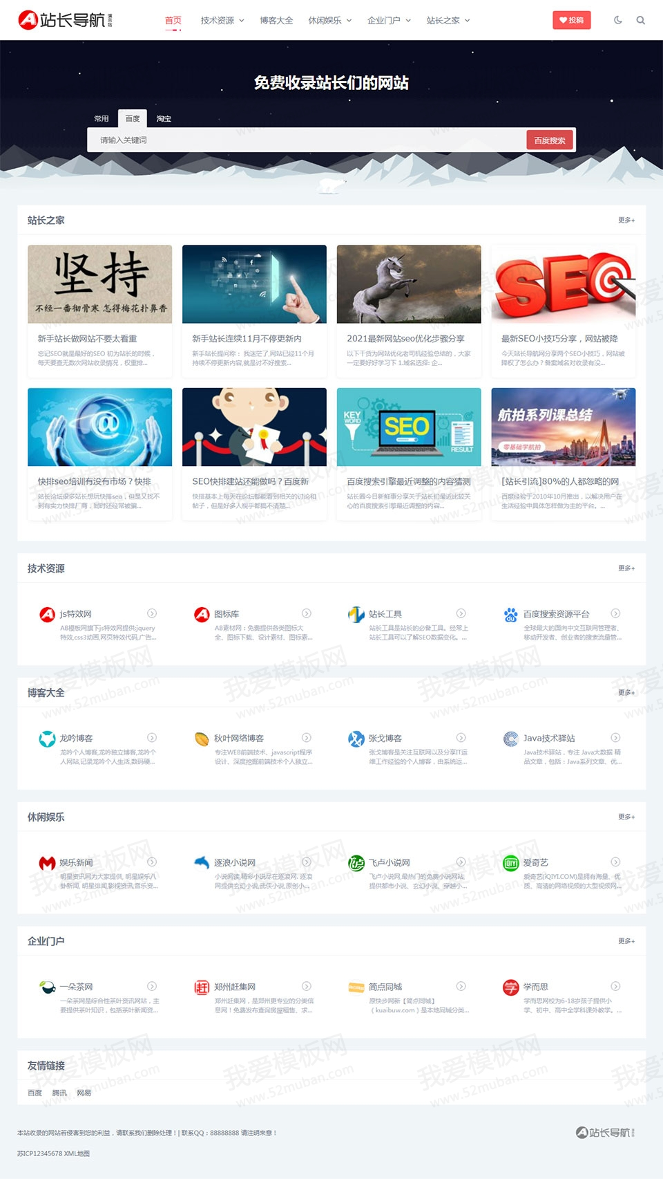 站长导航类网站织梦模板 响应式导航网站自适应模板下载