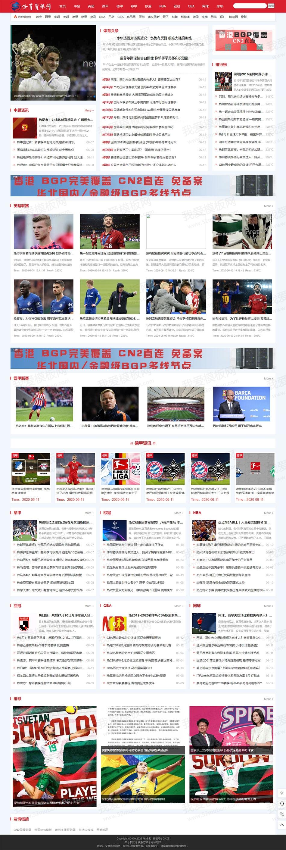 体育资讯模板,体育赛事帝国模板 体育新闻赛事资讯,配套响应式手机端,
