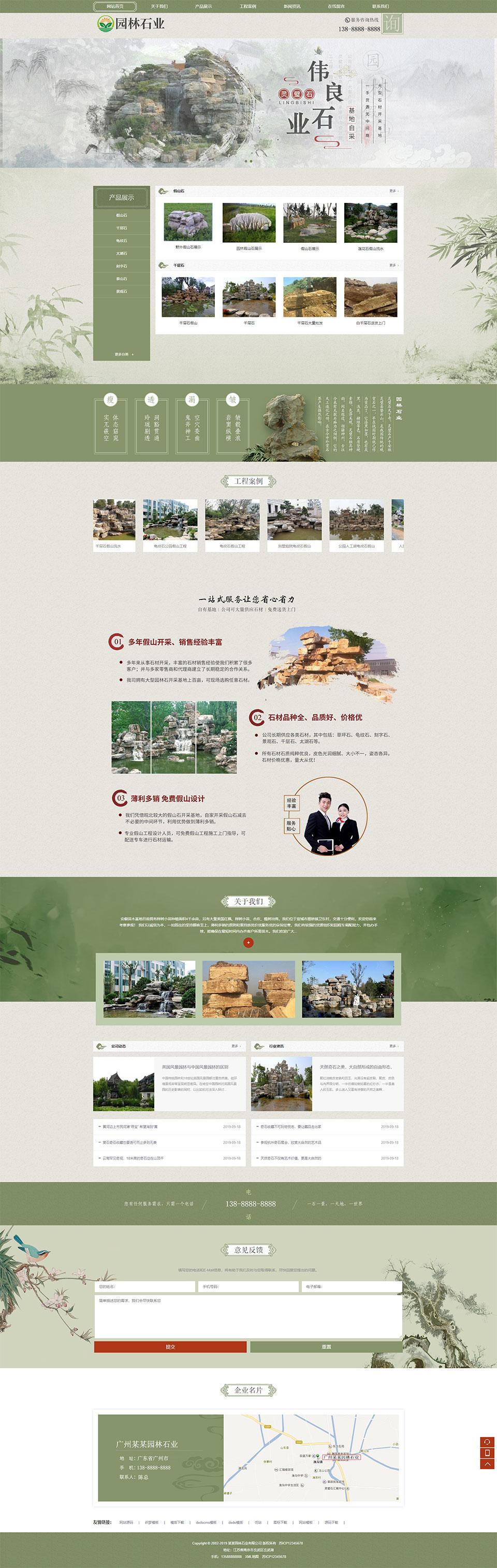 中国风古水墨风格典园林艺术石业织梦模板下载