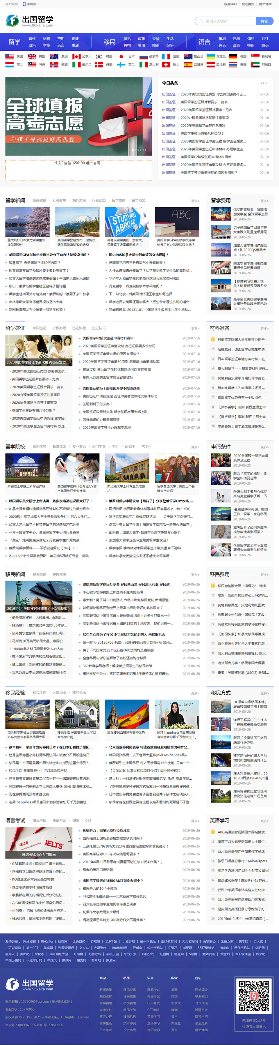《出国留学网》源码 出国留学移民门户网站模板 帝国cms+手机端