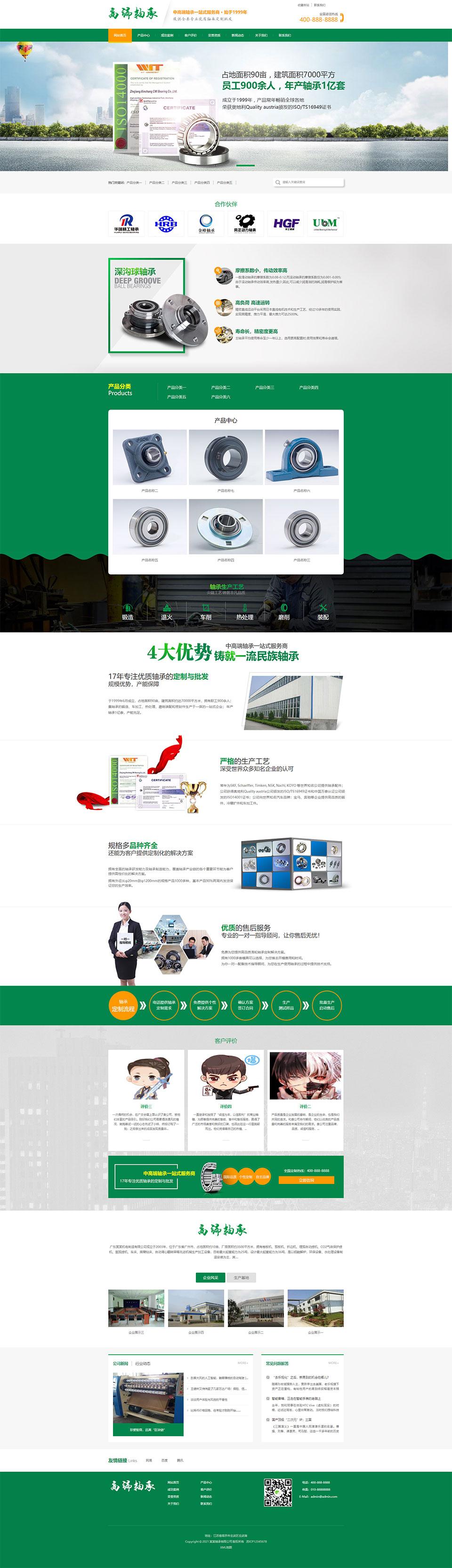 营销型深沟球角接触球轴承轴承零配件网站织梦模板